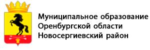 Администрация Новосергиеского района